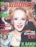SUPER Magazine [Greece] (January 1989)