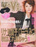 Vivi Magazine [Japan] (November 2011)