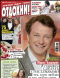 Otdohni Magazine [Russia] (20 April 2012)