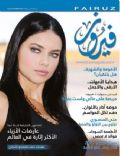 Fairuz Magazine [Lebanon] (March 2012)