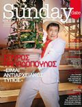 Spiros Papadopoulos on the cover of Sunday Date (Greece) - February 2010
