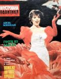 Liza Minnelli on the cover of Ilustrovana Politika (Yugoslavia Serbia and Montenegro) - April 1977