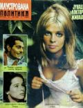 Julie Christie on the cover of Ilustrovana Politika (Yugoslavia Serbia and Montenegro) - October 1970