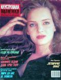 Ilustrovana Politika Magazine [Yugoslavia (Serbia and Montenegro)] (10 December 1994)