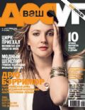 Drew Barrymore on the cover of Dosug (Russia) - September 2010