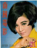 Lily Ho on the cover of Southern Screen (Hong Kong) - June 1968