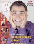 TV Ethnos Magazine [Greece] (25 February 2006)