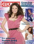 Clickon Magazine [Russia] (30 March 2012)