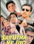 Sar Utha Ke Jiyo
