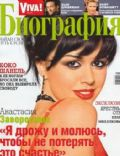 Anastasiya Zavorotnyuk on the cover of Viva Biography (Ukraine) - July 2009