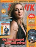 Smaragda Karydi on the cover of TV Zaninik (Greece) - August 2013