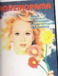 Aliki Vougiouklaki on the cover of Mousikorama (Greece) - April 1977