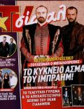 Halit Ergenç, Okan Yalabik on the cover of TV Sirial (Greece) - January 2013