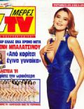 7 Days TV Magazine [Greece] (20 April 1991)