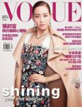 Janine Chang on the cover of Vogue (Taiwan) - December 2013