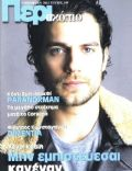 Henry Cavill on the cover of Periskopio (Cyprus) - October 2012