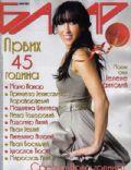 Bazar Magazine [Serbia] (December 2009)