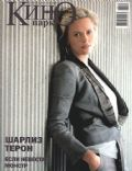 Kino Park Magazine [Russia] (October 2008)