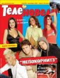 Telenovelas Magazine [Bulgaria] (September 2007)