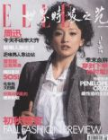Elle Magazine [China] (August 2006)