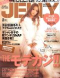 JELLY Magazine [Japan] (February 2011)