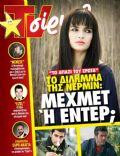 TV Sirial Magazine [Greece] (6 August 2011)