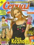 Serial Magazine [Russia] (29 June 2009)