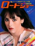 Isabelle Adjani on the cover of Roadshow (Japan) - April 1977
