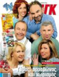 Ava Galanopoulou, Maria Androutsou, Pavlos Haikalis, Peninta-Peninta, Petros Filippidis, Sakis Boulas, Vana Rambota on the cover of TV Zaninik (Greece) - April 2006