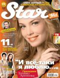 Star Hits Magazine [Russia] (26 March 2008)