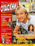 Evgeni Plushenko on the cover of Otdohni (Russia) - June 2005