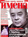 Names Magazine [Russia] (December 2008)
