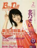 Birthday!! Magazine [Japan] (February 2009)