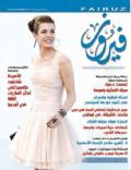 Fairuz Magazine [Lebanon] (November 2011)