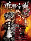 Painkiller Magazine [China] (March 2010)