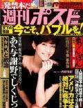 Flash Magazine [Japan] (February 2011)
