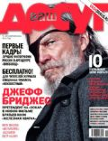 Jeff Bridges on the cover of Vash Dosug (Russia) - February 2011