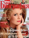 Catherine Deneuve on the cover of Viva Biography (Russia) - May 2012