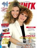 TV Zaninik Magazine [Greece] (6 April 2007)