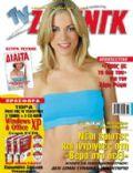 TV Zaninik Magazine [Greece] (9 September 2005)