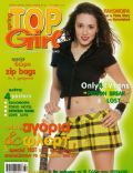 Top Girl Magazine [Greece] (March 2008)
