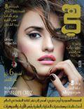 Hia Magazine [Saudi Arabia] (April 2011)