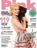 pink Magazine [Ukraine] (May 2012)