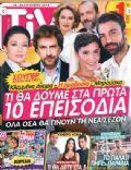 Alexis Stavrou, Andreas Georgiou, Eleni Filini, Eleni Vaitsou, Klemmena oneira on the cover of Tivi Sirial (Greece) - August 2014