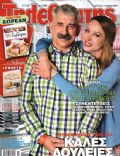 Fay Ksila, Petros Filippidis on the cover of Tiletheatis (Greece) - April 2014