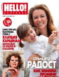 Hello! Magazine [Bulgaria] (24 March 2011)