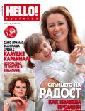 Hello! Magazine [Bulgaria] (24 March 2011)