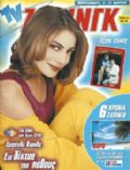 Gia sena, Smaragda Karydi on the cover of TV Zaninik (Greece) - March 1998