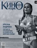 Ursula Andress on the cover of Kino Park (Russia) - November 2012