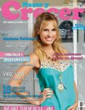 Mariana Fabbiani on the cover of Nacer Y Crecer (Argentina) - May 2014